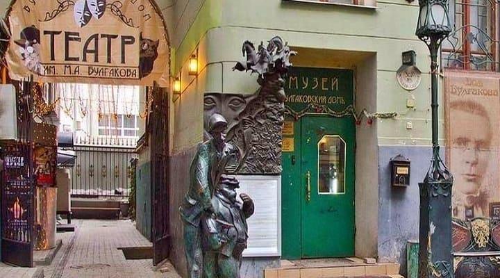 музей Булгакова Москва